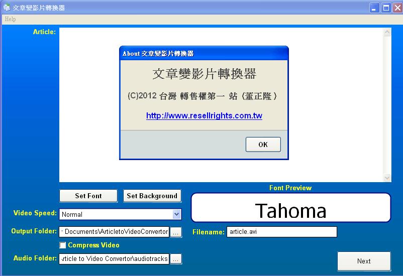 新產品發表/MRR[軟體]- 中文PLR文章與文字轉換影片軟體系列(RR)