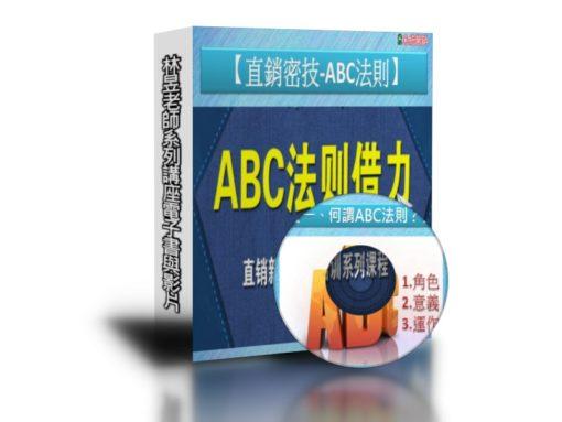 封面 ABC法則1-3大