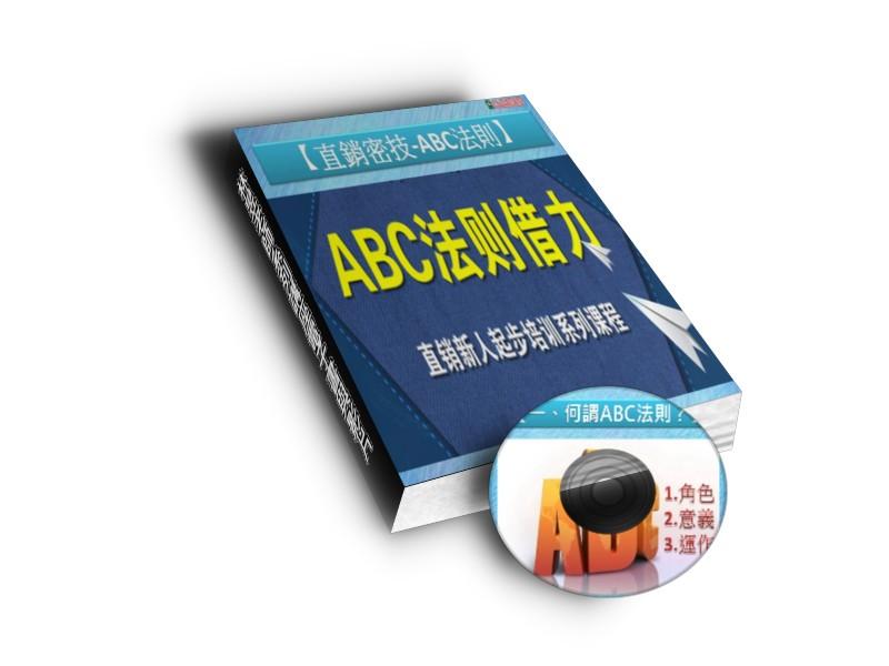 封面 ABC法則2-3大