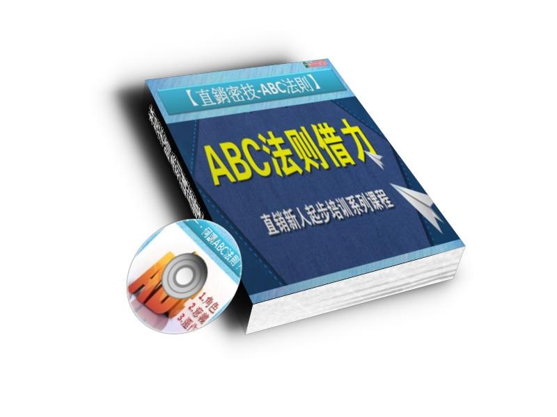 封面 ABC法則3-3大