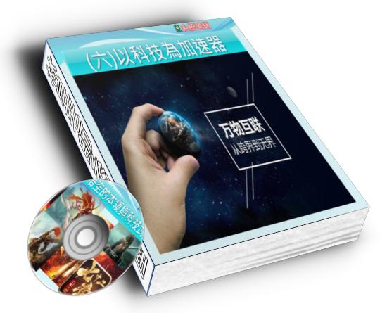 投影片100-1封面-科技加速器22PNG -放大