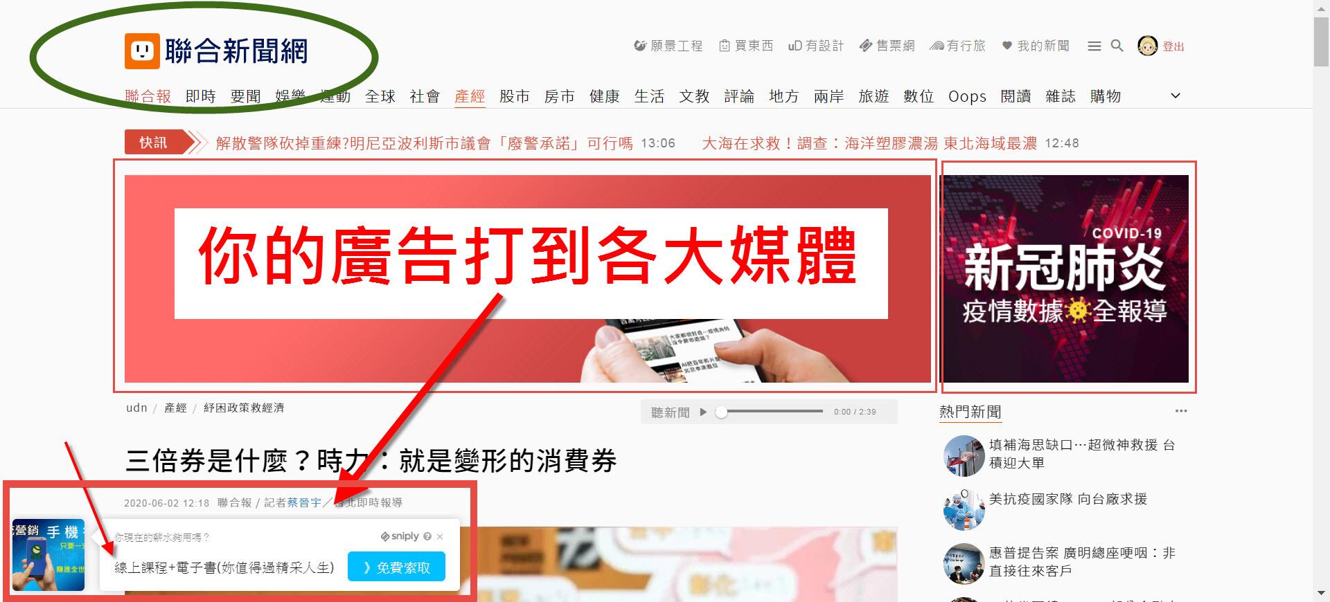 11 廣告框012 UDN聯合新聞網 2020-06-07_19-45-04