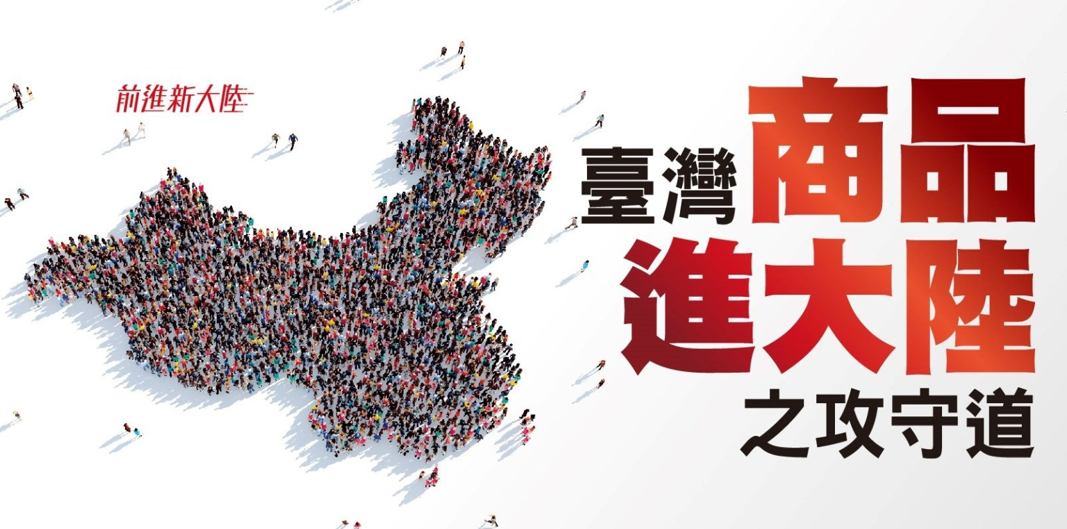 台灣商品進大陸-1
