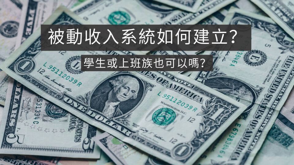 5.3財富-被動收入系統