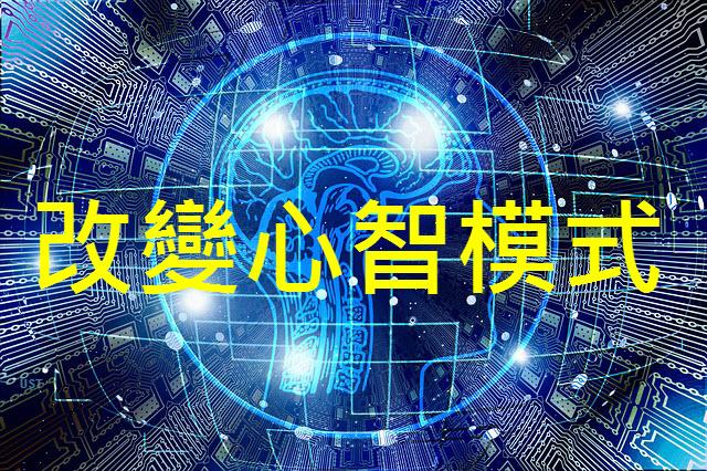 育才41-0-artificial-intelligence-3382507_640 (1)