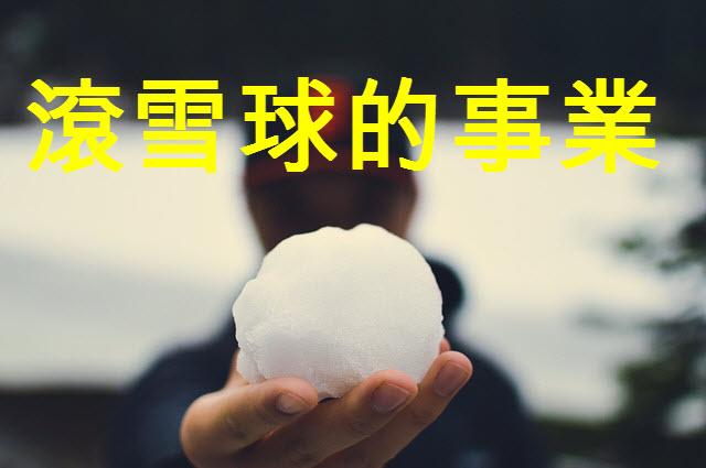 snowball-925600_640