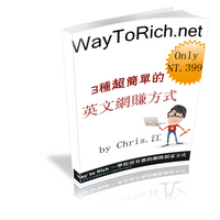 好消息: MRR[電子書] 超簡單英文網賺法
