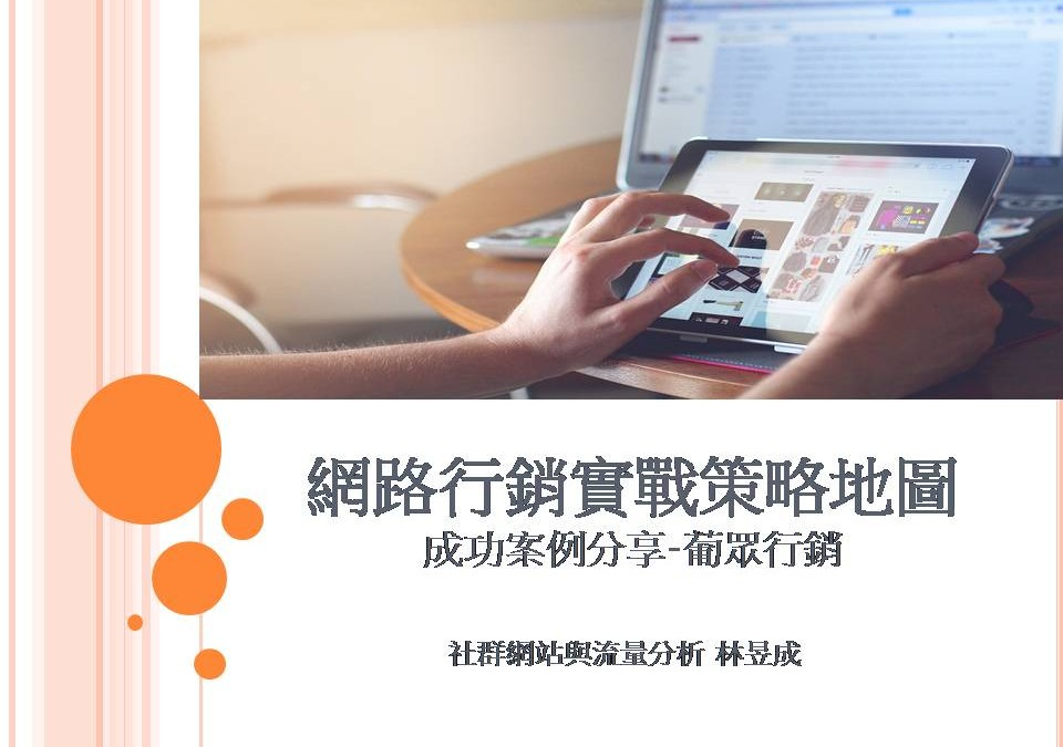 [網路行銷實戰策略地圖] 成功案例分享-葡眾事業
