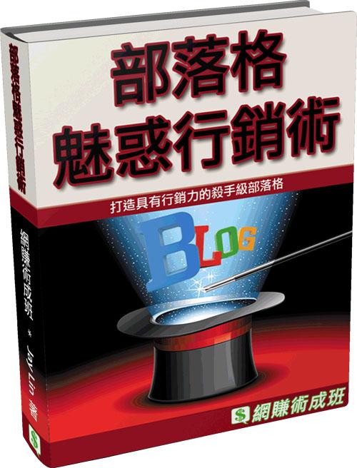 一舉解決你所有部落格行銷方面的問題,打造一個具有行銷力的品牌部落格….